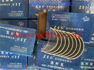 China original YTO engine spare parts  YTO Bearing, connecting rod RD.050005 supplier